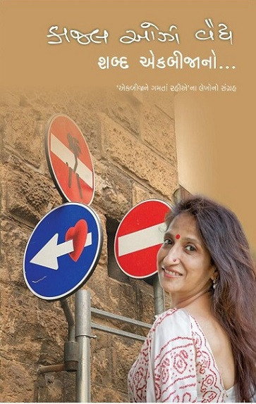 Shabd Ek Bijano Gujarati Book by Kaajal Oza Vaidhya