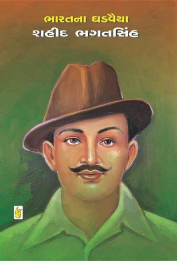 Shahid Bhagatsinh Gujarati Book Written By Dharna Sheth