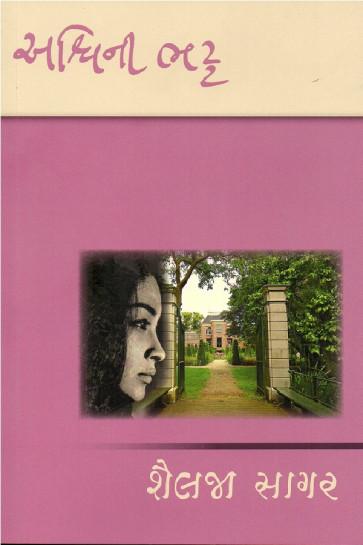 Shailaja Sagar Gujarati Book by Ashwini Bhatt