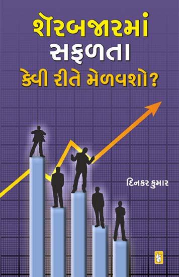 Sher Bajar Ma Safalta Kai Rite Melavsho? Gujarati Book Written By Dinkar Kumar