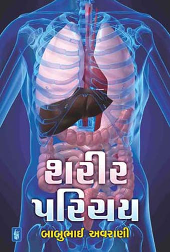 Sharir Parichay Gujarati Book by Babubhai Avrani