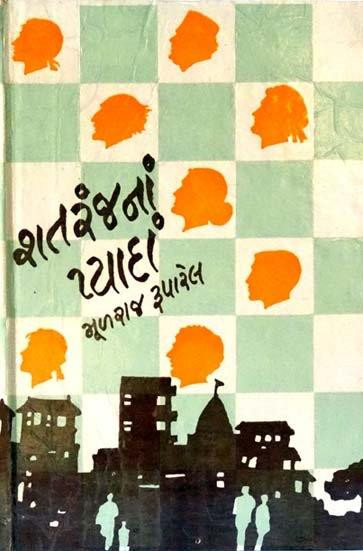 Shatranj Na Pyada Gujarati Book Written By Mulraj Ruparel