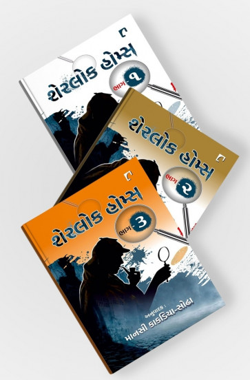 Sherlock holmes Vol.1,2,3 Gujarati Book by Manasi Kakadia-Sodha Buy Online