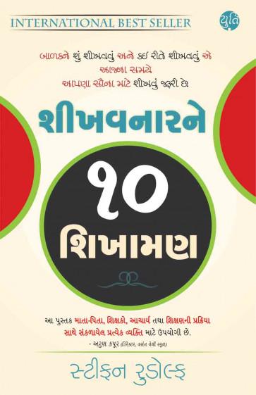 Shikhavnarne 10 Shikhaman (book)