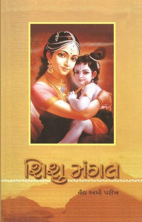 Shishu Mangal Gujarati Book Written By Vaidh Ami Parikh