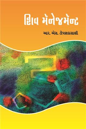 Shiv Management Gujarati Book by R S Topandasani
