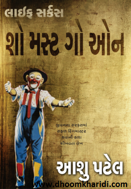 Show must go on Gujarati Book Written By Aashu Patel