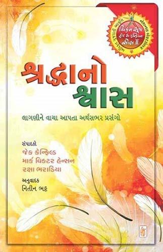 Shraddha No Shwas Gujarati Book by Canfield - Hansen