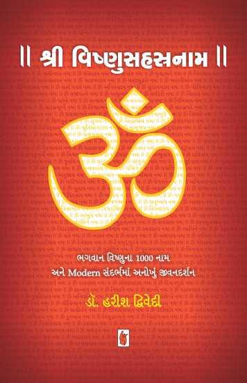 Shri Vishnu Sahastra Nam Gujarati Book Written By General Author