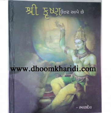 shree Krishna Uttar Aape Chhe Gujarati Book