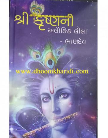 shree Krishna Ni Aloukik Lila Gujarati Book