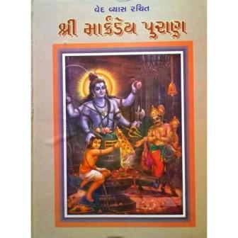 Shree Markandey Puran Gujarati Book Written By Harendra Shukla