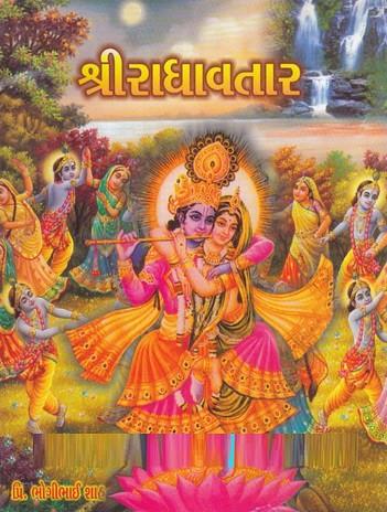 Shree Radhaavatar - gujarati book by Bhogibhai Shah Buy online શ્રી રાધા અવતાર