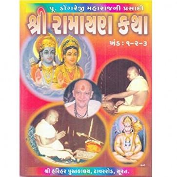 Shree Ramayan Katha