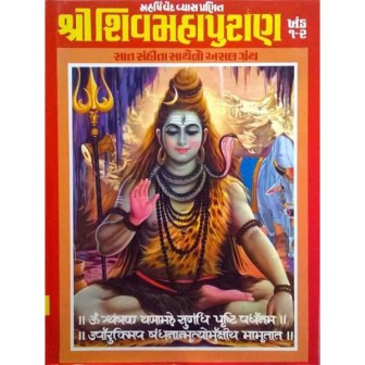 Shree Shivmaha Puran Gujarati Book Written By General Author