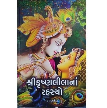 Sree Krushnalilana Rahasyo