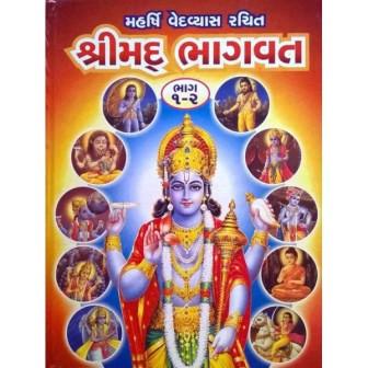 Shreemad Bhagwat Gujarati Book Written By General Author