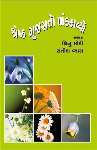 Shreshth Gujrati Khand Kavyo Gujarati Book Written By Chinu Modi