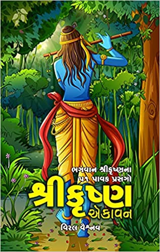 Shrikrushana Ekavan by Viral Vaishnav Gujarati Book Buy Online