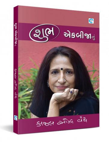 Shubh Ekbijanu Gujarati Book by Kaajal Oza Vaidhya Buy Online