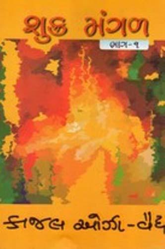 Shukra Mangal Part-1 Gujarati Book by Kajal Oza Vaidya