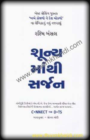 Shunyamathi Sarjan Gujarati Book by Rashmi Bansal