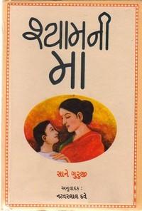 Shyamni Maa - Shyam Ni Maa Gujarati Book by Sane Guruji