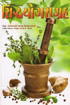 Siddhayog Sangrah (book)