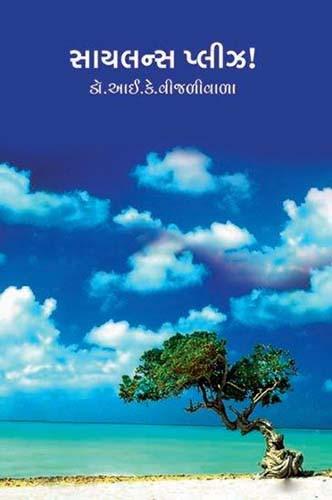 Silence Please! Gujarati Book by I K Vijaliwala