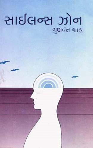Silence Zone Gujarati Book by Gunvant Shah