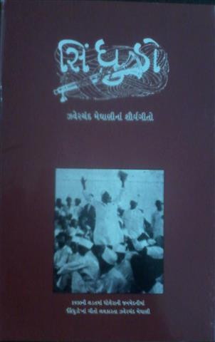 Sindhudo Gujarati Book Written By Zaverchand Meghani