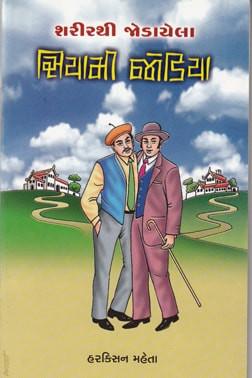 Siyami Jodiya gujarati book harkishan mehta