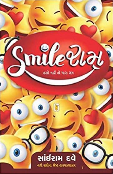 Smileraam gujarati book