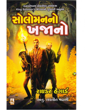 Soloman No Khajano Gujarati translated Book