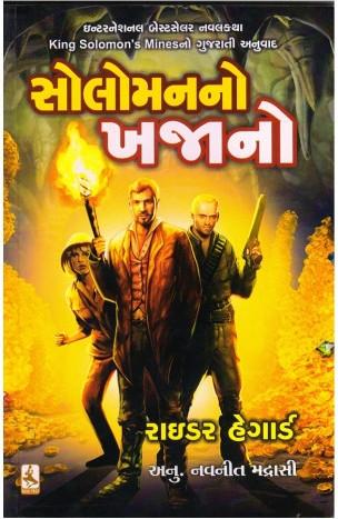 Soloman No Khajano Written By Rider Haggard Gujarati Translated book Buy Online