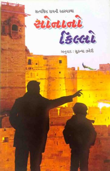Sonano Killo Gujarati Book by Satyajit Ray buy online