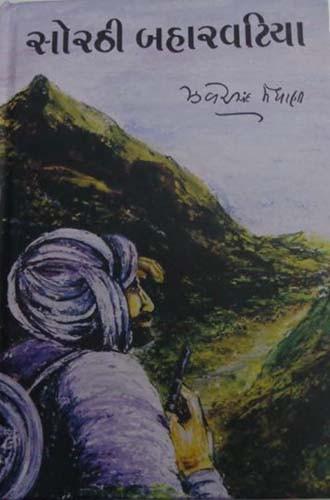 Sorathi Baharvatiyao-1,2,3 Gujarati Book by Zaverchand Meghani