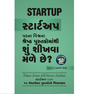 Startup Parna Viswana Shresth Pustakomathi Shu Sikhva Male chhe