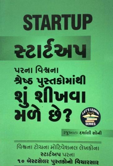 Startup Parna Viswana Shresth Pustakomathi Shu Sikhva Male chhe Buy Book Online