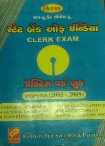 SBI Clerk Exam Gujarati Book