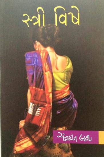 Stri Vishe Gujarati Book by Chandrakant Baxi
