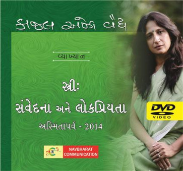 Stri - Samvedana Ane Lokpriyata - Kaajal Oza DVD Video Gujarati Book