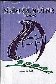 Striona Rogo Ane Upachar (mahilamitra) Gujarati Book Written By Labhshankar Thakar