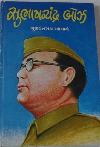 Subhashchandra Bose  in Gujarati Gujarati Book by Gunvantray Aacharya