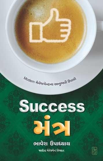 Success Mantra (gujarati book)