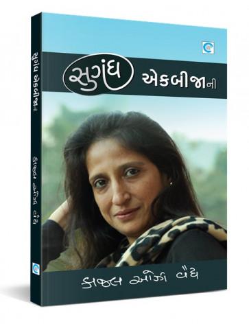Sugandh Ekbijani Gujarati Book by Kaajal Oza Vaidhya Buy Online