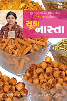 Suka Nasta Gujarati Book Written By Heena Raval