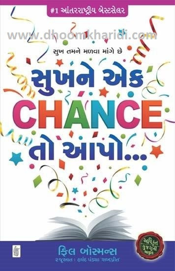Sukh Ne Ek Chance To Aapo Gujarati Book by General Author