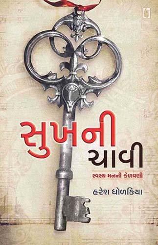 Sukh Ni Chavi Gujarati Book by Haresh Dholakiya