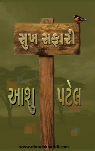 Sukh Safari Gujarati Book Written By Aashu Patel